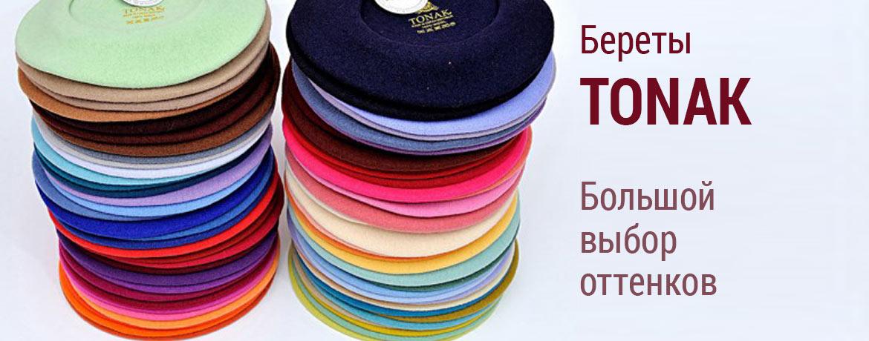 Головные уборы — шапки, кепки, береты, шарфы, изделия из ...